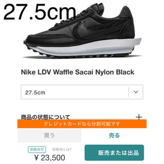 ナイキ(NIKE)のNike LDV Waffle Sacai Nylon Black(スニーカー)