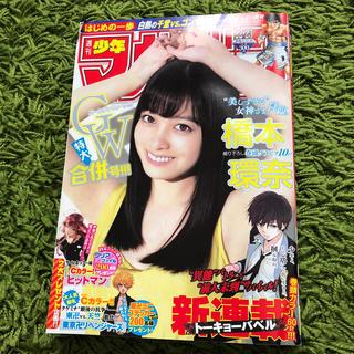 コウダンシャ(講談社)の少年マガジン NO.22.23(アート/エンタメ/ホビー)