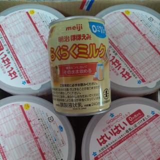 和光堂 - 新品◆はいはい 粉ミルク 4缶 らくらくミルク 明治