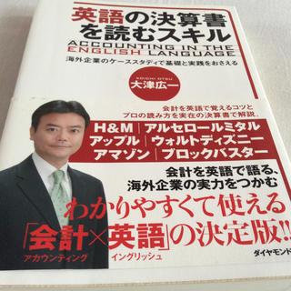 ダイヤモンド社 - 英語の決算書を読むスキル 海外企業のケ-ススタディで基礎と実践をおさえる
