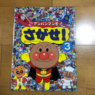 アンパンマン(アンパンマン)のアンパンマンをさがせ!③(絵本/児童書)