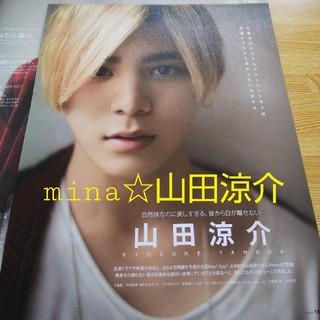 ヘイセイジャンプ(Hey! Say! JUMP)のmina 2016.11月号(山田涼介切り抜き)(アート/エンタメ/ホビー)