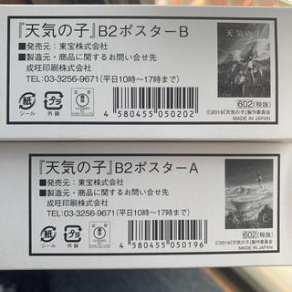 天気の子ポスター(キャラクターグッズ)