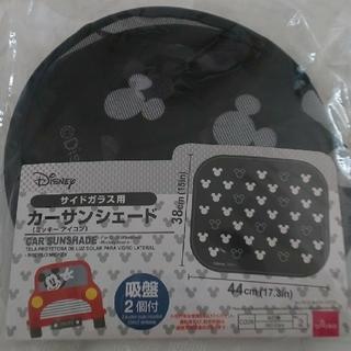 ディズニー(Disney)のカーサンシェード(サイドガラス用)(車内アクセサリ)