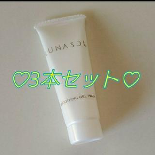 ルナソル(LUNASOL)のルナソル スムージングジェルウォッシュ 洗顔料 15g×3個(洗顔料)