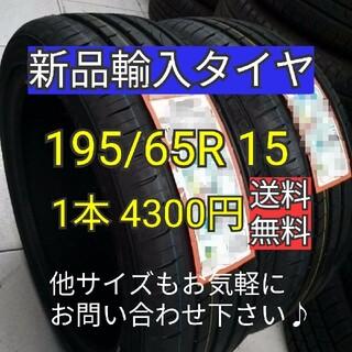 【送料無料】195/65R15  1本〜 新品タイヤ 輸入タイヤ