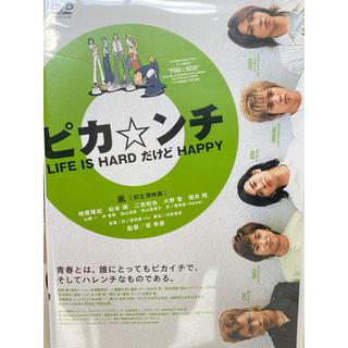 アラシ(嵐)のピカ☆ンチ LIFE IS HARD だけど HAPPY DVD(日本映画)