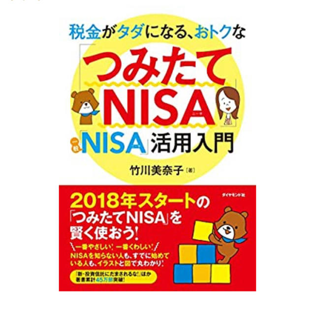ダイヤモンド社(ダイヤモンドシャ)の税金がタダになる、おトクな「つみたてNISA」「一般NISA」活用入門 エンタメ/ホビーの雑誌(ビジネス/経済/投資)の商品写真