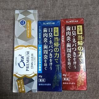 サンスター(SUNSTAR)の歯磨き粉 三本セット(歯磨き粉)