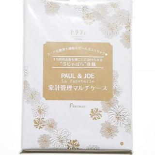 ポールアンドジョー(PAUL & JOE)のゼクシィ 2020年3月号付録 ポール&ジョー マルチケース 【新品未開封】(その他)