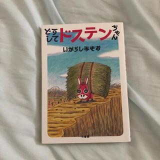 どうしてドステンちゃん(少年漫画)