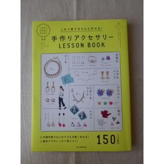 アサヒシンブンシュッパン(朝日新聞出版)の手作りアクセサリー LESSON BOOK(ファッション)