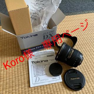 ケンコー(Kenko)の[Koro様専用] Tokina AT-X11〜20mm(レンズ(ズーム))