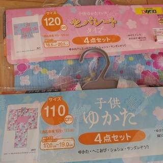 シマムラ(しまむら)の子供浴衣 セパレート+浴衣4点セット(甚平/浴衣)