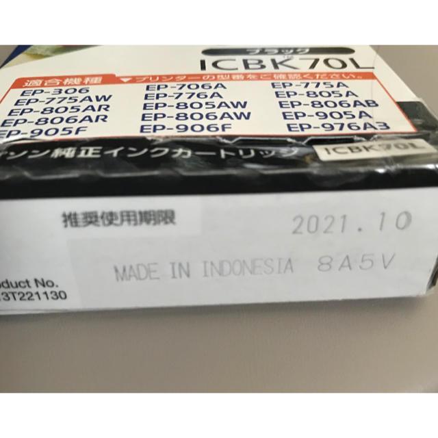 EPSON(エプソン)のエプソン純正インク  増量 ブラック インテリア/住まい/日用品のオフィス用品(OA機器)の商品写真