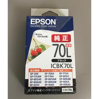 エプソン純正インク  増量 ブラック