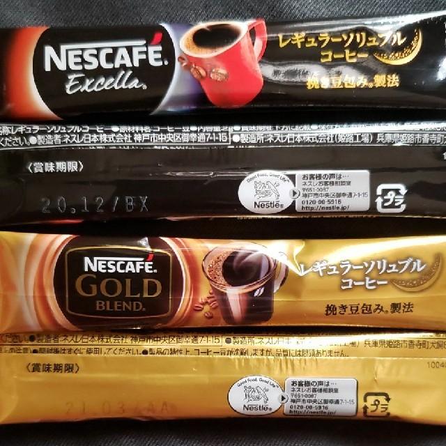 Nestle(ネスレ)のネスカフェ スティックコーヒー 46本セット 食品/飲料/酒の飲料(コーヒー)の商品写真