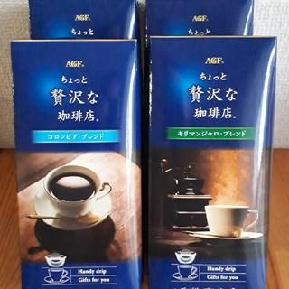 エイージーエフ(AGF)のAGF ちょっと贅沢な珈琲店(コーヒー)