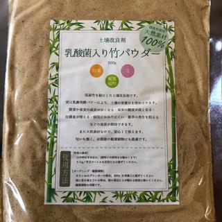 国産「竹粉末パウダー」200g×2セット(プランター)