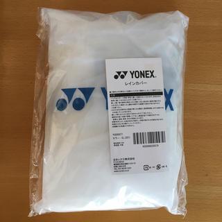 ヨネックス(YONEX)の【新品未開封】ヨネックス ラケットバッグ用 レインカバー(バッグ)