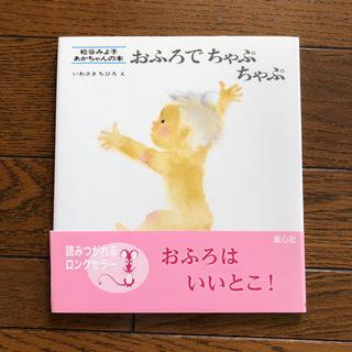 おふろでちゃぷちゃぷ 絵本(絵本/児童書)