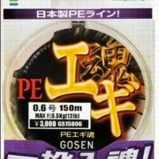 ゴーセン(GOSEN)のエギング PEライン エギ魂 0.6号 150m 12LB 日本製 GOSEN(釣り糸/ライン)
