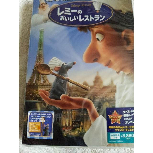 美品 レミーのおいしいレストラン DVD エンタメ/ホビーのDVD/ブルーレイ(舞台/ミュージカル)の商品写真