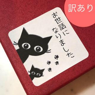 ネコちゃん お世話になりました シール 20枚 訳あり(カード/レター/ラッピング)