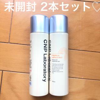 チャアンドパク(CNP)のCNP  新品未使用  アンプルミスト  100ml×2本(化粧水/ローション)