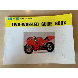 1989~1990 国産バイクカタログ 二輪車ガイドブック 東京モーターショー(カタログ/マニュアル)