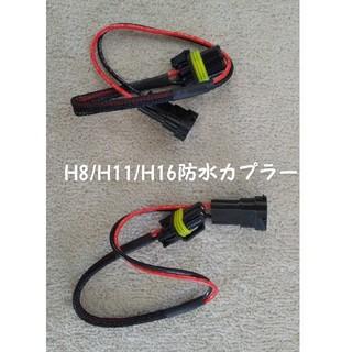 新品 H8/11/16 防水カプラー HIDバルブ 防水コネクター変換ハーネス(汎用パーツ)