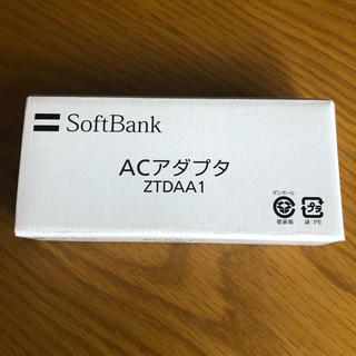 ソフトバンク(Softbank)のSoftBank ガラケー充電器 新品未使用(バッテリー/充電器)