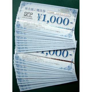 SFP 株主優待券 2万円分 一括 発送かんたんラクマパック(レストラン/食事券)