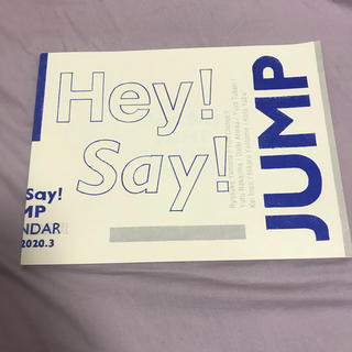 ヘイセイジャンプ(Hey! Say! JUMP)のJUMP スクールカレンダー特典(男性アイドル)