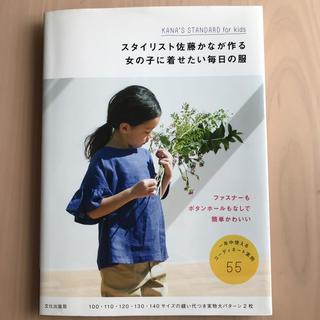 スタイリスト佐藤かなが作る女の子に着せたい毎日の服 ファスナ-もボタンホ-ルもな(趣味/スポーツ/実用)