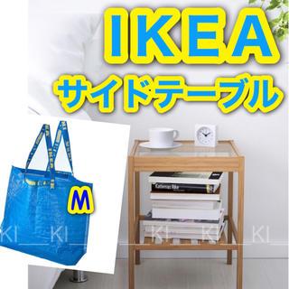 イケア(IKEA)の【新品未使用】IKEAベッドサイドテーブル*ロゴバッグM付(ネスナ+フラクタ)(コーヒーテーブル/サイドテーブル)