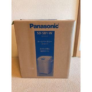 パナソニック(Panasonic)の【新品】Panasonicホームベーカリー SD-SB1-W(ホームベーカリー)