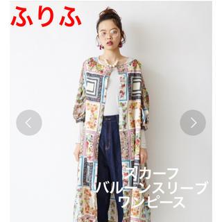 ふりふ - ☆お値下げ☆美品 ふりふ スカーフバルーンスリーブワンピース Fサイズ