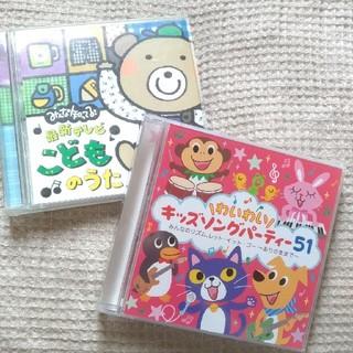 ディズニー(Disney)のCD2枚組×2 ①【未使用】キッズソングパーティ51②最新テレビこどものうた(キッズ/ファミリー)
