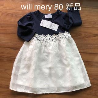 WILL MERY - ワンピース 80 will mery 結婚式 パーティー用