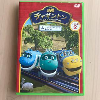 チャギントン シーズン2 「アクションチャガーを救出せよ!」第2巻 DVD(キッズ/ファミリー)