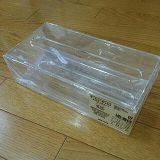 ムジルシリョウヒン(MUJI (無印良品))の無印良品アクリルティッシュケース(ティッシュボックス)
