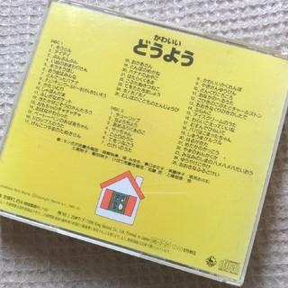 ディズニー(Disney)のかわいいどうよう CD2枚組 全50曲 定価¥2718+税 キングレコード(キッズ/ファミリー)