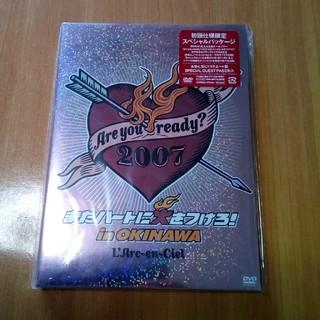 Are you ready? 2007 またハートに火をつけろ!in OKINA(ミュージック)