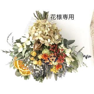 花様専用  orange×ivory ドライフルーツのドライフラワースワッグ(ドライフラワー)