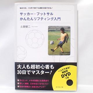 サッカー・フットサルかんたんリフティング入門(趣味/スポーツ/実用)