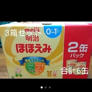明治 - ほほえみ 粉ミルク 6缶