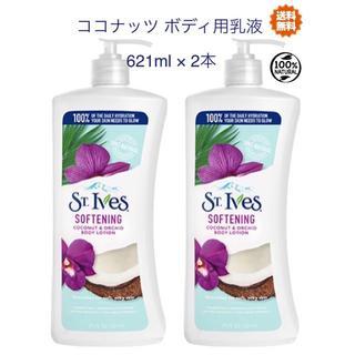 Unilever - St. Ives セントアイブス ココナッツ ボディ用乳液 2個セット 大容量