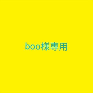 boo 様専用(ステッカー)