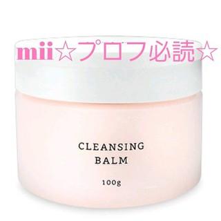 アールエムケー(RMK)の新品🌷RMK クレンジングバーム(M)✨クレンジング✨洗顔✨(クレンジング/メイク落とし)